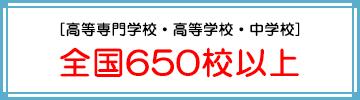 [高等専門学校・高等学校・中学校] 全国650校以上