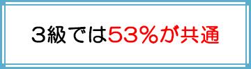3級では53%が共通