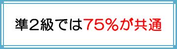 準2級では75%が共通