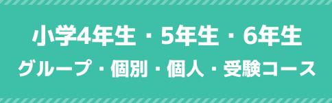 小学4年生・5年生・6年生 グループ・個別・個人・受験コース